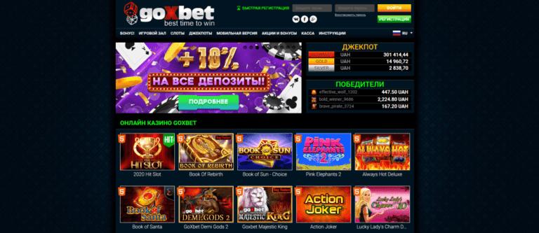 Официальный сайт Goxbet casino – стиль, качество, функциональность