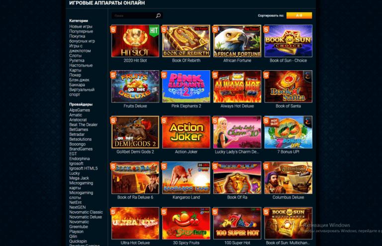Играть игровые автоматы в онлайн казино Goxbet